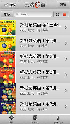 新概念英语 生產應用 App-愛順發玩APP