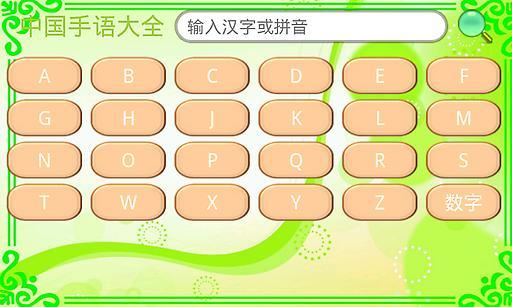 中国手语大全