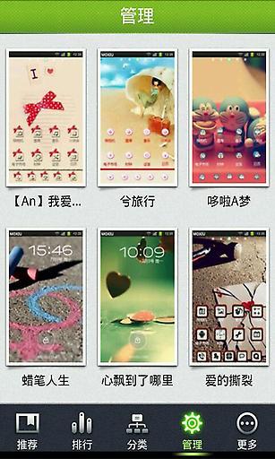 玩工具App|草莓兔桌面主题—魔秀免費|APP試玩