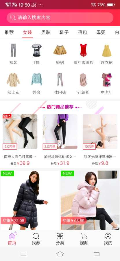 惠淘劵截图1