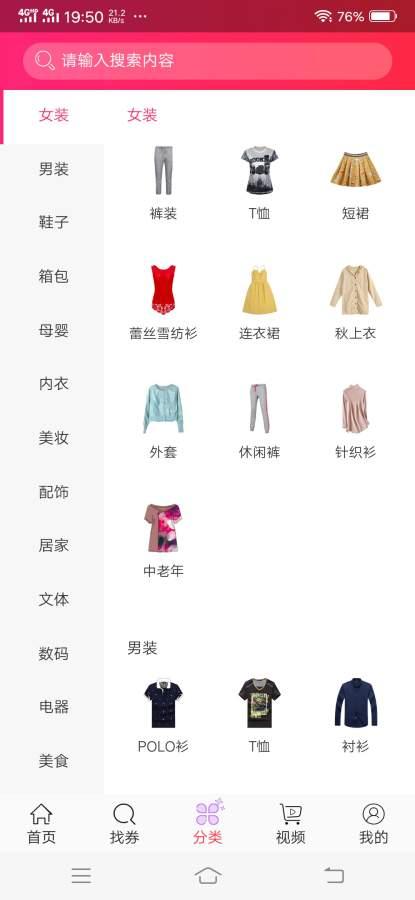 惠淘劵截图2