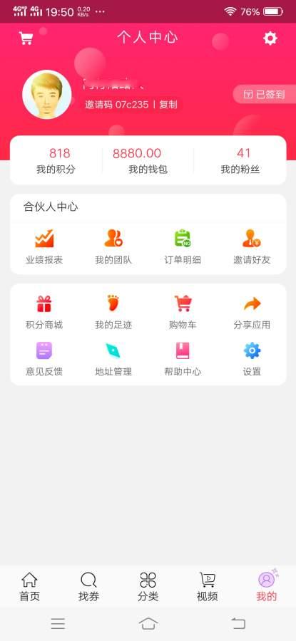 惠淘劵截图3