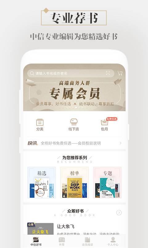 咪咕中信书店