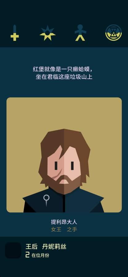 王權:權力的游戲截圖2