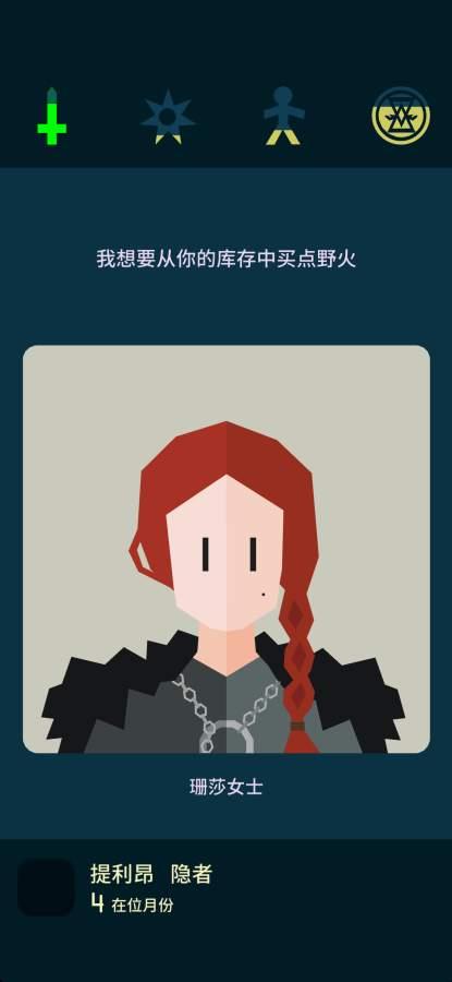 王權:權力的游戲截圖3
