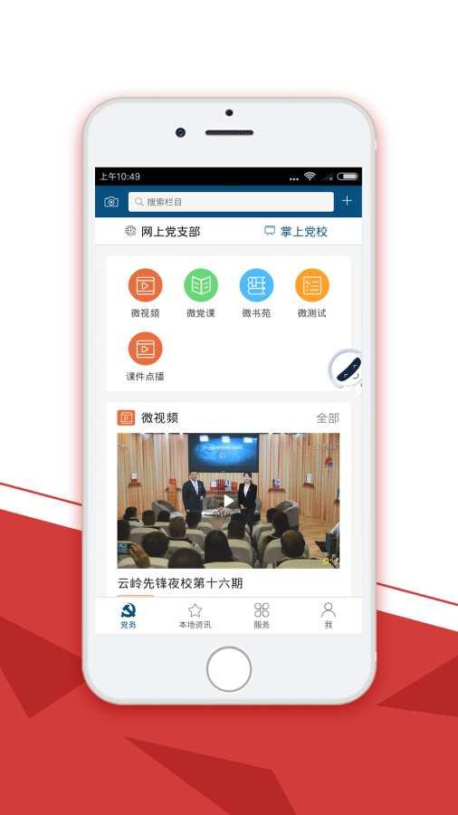 红河消防智慧微平台