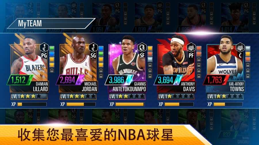 NBA 2K 移动版截图1