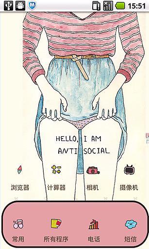 YOO主题-女孩的思考截图0