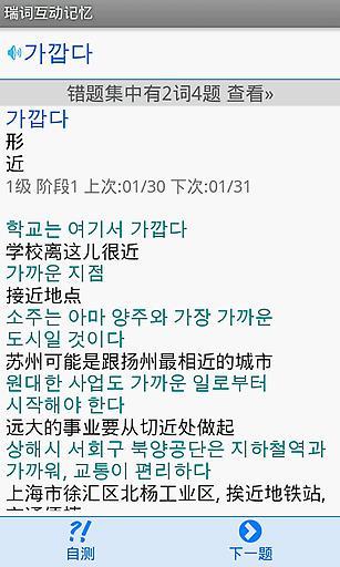 瑞词韩语TOPIK截图3