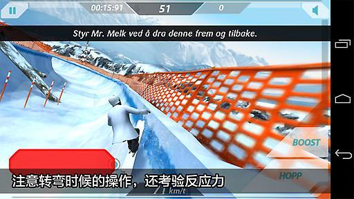 梅尔克先生的冬日娱乐|玩體育競技App免費|玩APPs