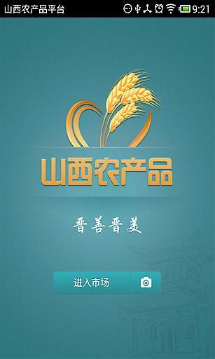 山西农产品平台