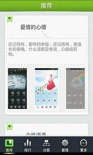 【免費工具App】萤火虫桌面主题-魔秀-APP點子