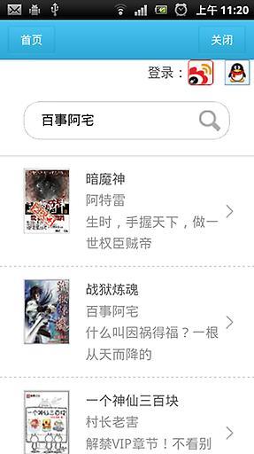 【免費書籍App】逆天狂侠传-APP點子