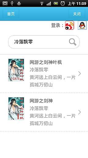 洪荒逃犯 書籍 App-愛順發玩APP