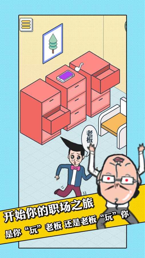 我的办公室生活 测试版截图2