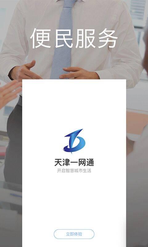 天津政务截图3