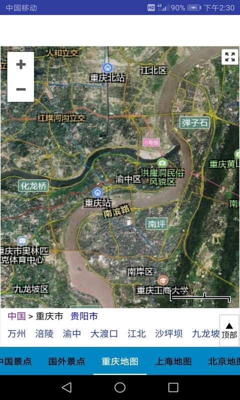 北斗卫星地图截图2