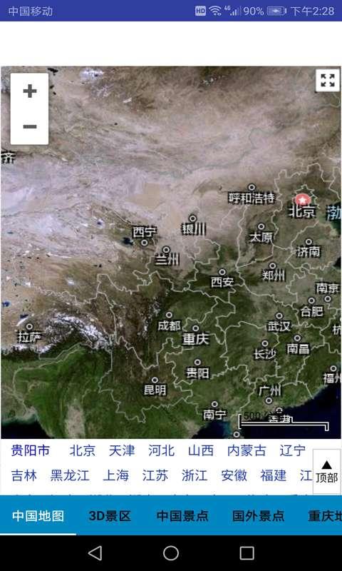 北斗卫星地图截图3