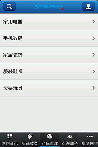 卓越网购指南 生活 App-愛順發玩APP