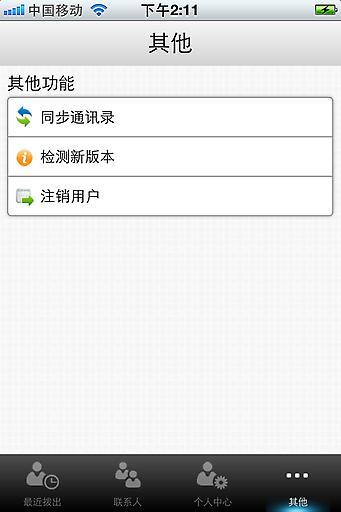 【免費通訊App】博汇云通讯录-APP點子