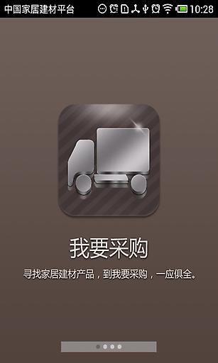 中国家居建材平台