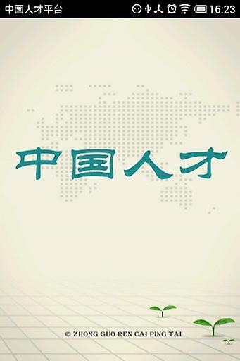 中国人才平台