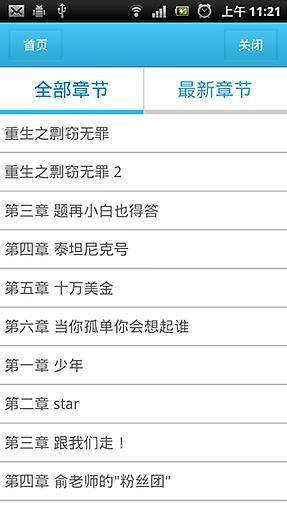 龙游官道 書籍 App-愛順發玩APP