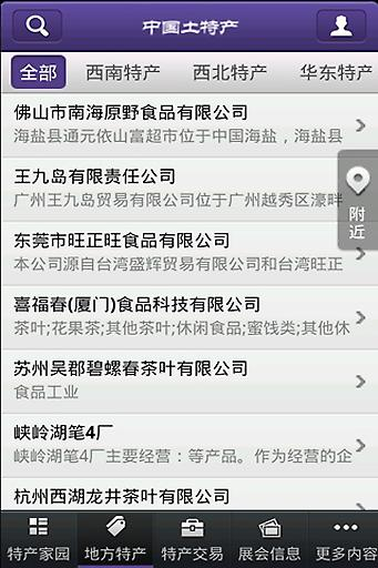 中国土特产网