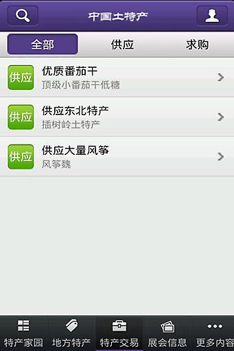 中国土特产网 生活 App-愛順發玩APP