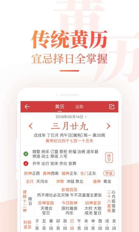 中华万年历日历截图1