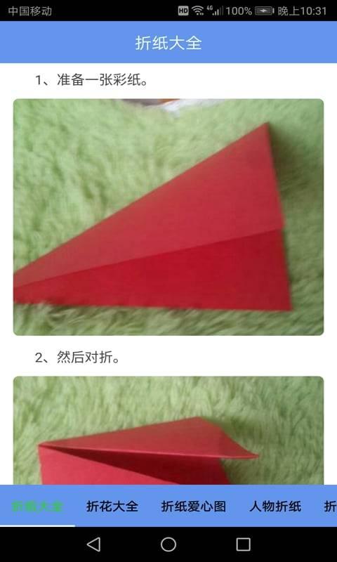 折纸大全截图0
