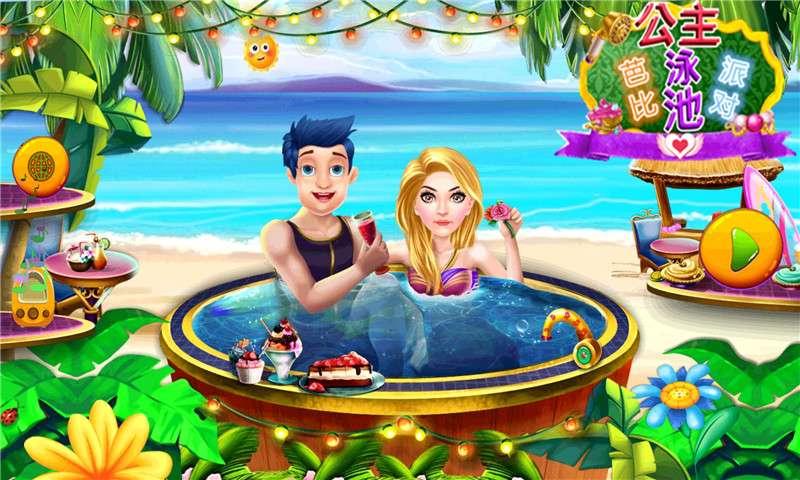 芭比公主泳池派对