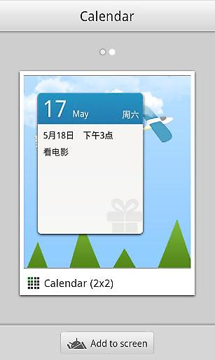 GO桌面日历小部件截图4