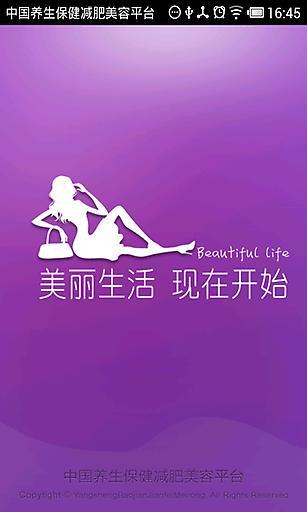 中国养生保健减肥美容平台