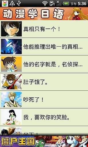 动漫学日语截图0