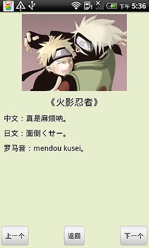 动漫学日语截图2