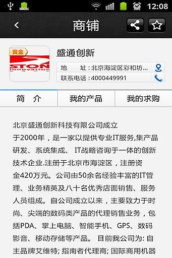 中国手机商城