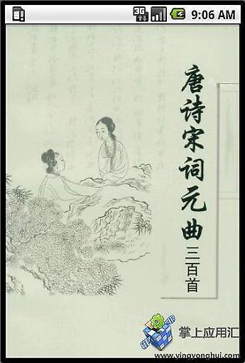 唐诗·宋词·元曲 三百首