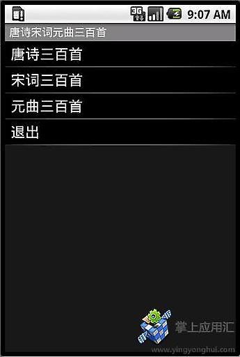 唐诗·宋词·元曲 三百首|玩生產應用App免費|玩APPs