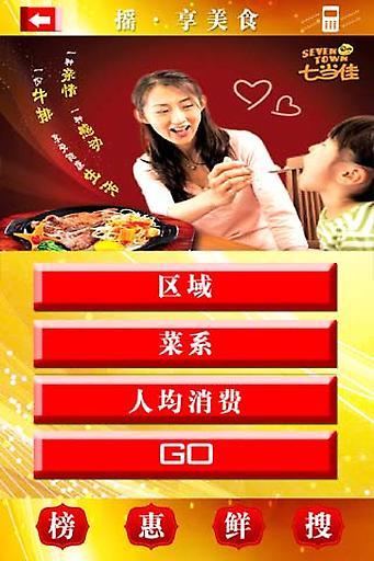 玩生活App|南昌摇吃摇乐免費|APP試玩