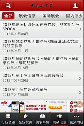 中国小商品 生活 App-癮科技App