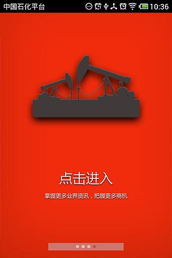 中国石化平台