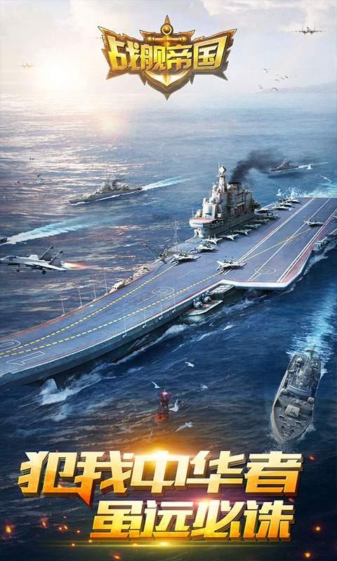 战舰帝国截图0