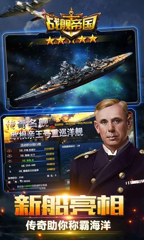 战舰帝国截图2