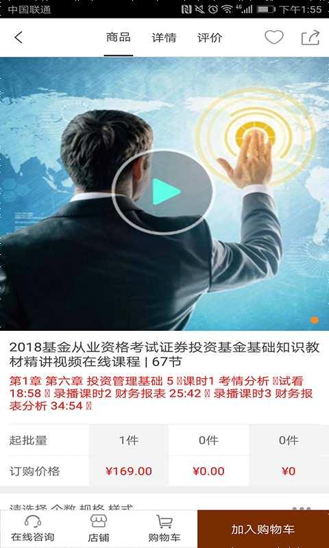 天津教育培训截图3