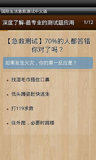 国际生活急救测试中文版截图0