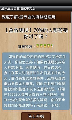国际生活急救测试中文版截图1