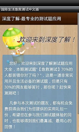 国际生活急救测试中文版截图2