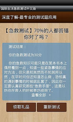 国际生活急救测试中文版截图4