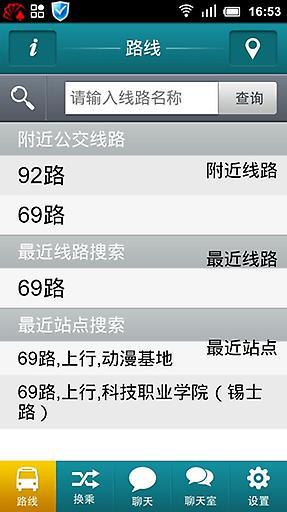郑州公交实时查询
